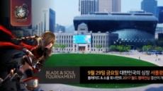 게임-음악 환상적 콜라보! '엔씨표 e스포츠' 대중화 본격화