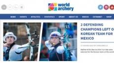 올림픽 금메달리스트 기보배, 국내 선발전 탈락