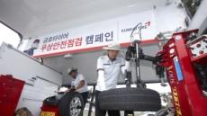 금호타이어, 기흥휴게소에서 추석 안전점검 캠페인