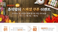 헝그리앱, 추석맞이 '무료 쿠폰 증정' 특별 이벤트 화제