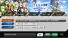 '소드아트온라인 메모리디프래그 헝그리앱' 길드 모집 서비스 시작