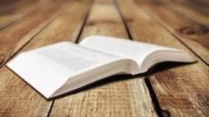 독서하기 딱 좋은 연휴…소설 한 권에 마음이 풍요롭다