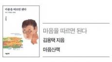 '홀로 서는 아들에게'…김용택 시인의 편지