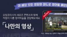 '오잉글리시' 왕좌의게임•킹스맨 섭렵 … '나만의 영상' 10월 한 달간 무료