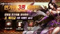 인기 모바일 전략 RPG '삼국지 레볼루션', 추석맞이 대규모 이벤트 개최