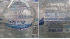 이젠 물도 맘놓고 못 사먹나…생수 크리스탈에 비소 기준치 2배