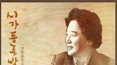 도종환·안도현 詩를 노래로…최성수 11집 '시가풍류방' 발표