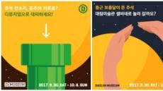 가장 힙한 '잔소리 대피소'…D뮤지엄 추석 이벤트