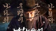 추석극장가 '남한산성' 대박예감…'킹스맨 2' 제치고 예매율 1위