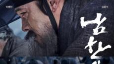 '남한산성' 이틀 만에 100만 돌파, 추석 흥행 성공