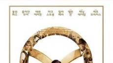 '킹스맨: 골든 서클', 몇몇 불편한 장면에도 개봉 11일째 400만 돌파