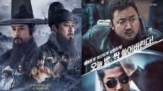'남한산성 vs 범죄도시'…추석 극장가 '4파전'