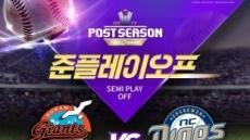 """롯데ㆍNC """"라이벌전? 축제죠""""…2017 포스트시즌 준플레이오프"""
