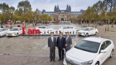 현대차 유럽 카셰어링 서비스 개시…아이오닉 EV 100대 투입