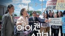 대박 흥행작 속 꾸준한 호평 '아이캔스피크', 300만명 돌파 눈앞