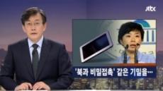 """손석희, 신혜원 '태블릿PC 조작설' 반박…""""정치적 목적 있다고 판단"""""""