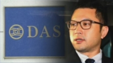 MB 장남 이시형 '다스 해외법인' 대표에…실소유주 논란