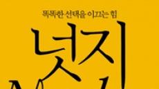 노벨상 효과, '넛지' 책 판매량 55배 급상승