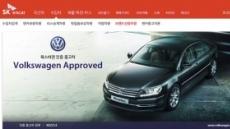 폭스바겐코리아, 공식 인증 중고차 프로그램(VW Approved) 도입