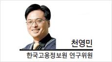 [특별기고-천영민 한국고용정보원 연구위원]좋은 통계자료 있어야 좋은 정책 나온다