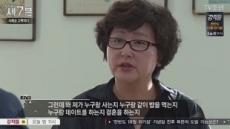 """서해순 """"김광석 친구와 불륜? 내가 누구랑 살든""""…신경질적인 반응"""