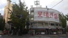 미성·크로바조합 '롯데 선정'의 배경