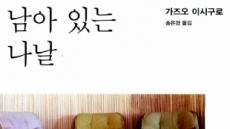 [베스트셀러]가즈오 이시구로 '남아있는 나날' 단숨에 베스트셀러 1위 등극