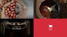 서울카페쇼, CNN 광고 온에어…글로벌 페스티벌 자리