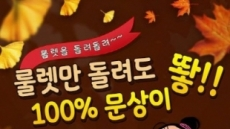 '애드박스', 룰렛 이벤트 개최