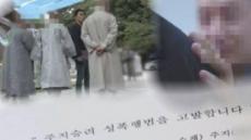 어금니 아빠 제보받는 '그것이 알고싶다'…14일에는 주지스님 성폭행 의혹 방송
