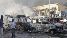 """소말리아 차량폭발 테러로 50여명 사망 """"역대 최악 자살테러"""""""