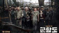 '군함도', 스페인 시체스영화제 오르비타 부문 최고작품상