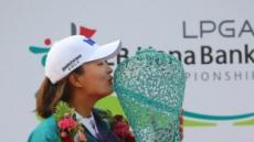 고진영, KEB하나은행 챔피언십 우승…다음 시즌 LPGA 직행