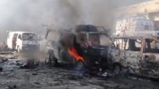 소말리아 초악의 폭탄테러…사상자 210여 명으로 늘어