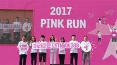 아모레퍼시픽, '2017 핑크런 서울대회' 열었다