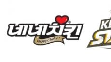 네네치킨, 'KB손해보험 스타즈 배구단' 지원사격