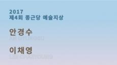종근당홀딩스, '제4회 종근당 예술지상 기획전' 개최