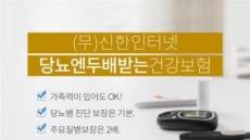당뇨특화·디지털 헬스케어 접목 신한생명, 모바일전용 보험 출시