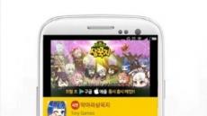 모비, '막아라삼꾹지' 스페셜 사전예약 쿠폰 공개