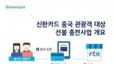 신한카드, 유커 대상 자동충전형 선불카드 발급