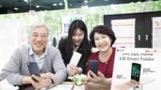 SKT, 20만원대 폴더형 스마트폰 '스마트 폴더' 단독 출시
