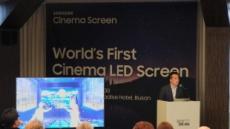 삼성전자, 부산국제영화제서 '시네마 LED가 가져올 영화관의 미래' 주제 세미나 개최