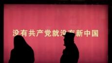 [中 당대회 D-1] 시진핑 집권 2기 경제 정책, 친시장 대신 국가 개입으로