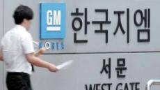 한국지엠 '불안한' 창립 15주년…신경 쓰이는 '상하이GM'