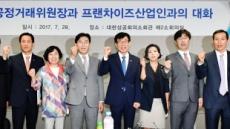 한국프랜차이즈산업협회, 오는 27일 자정혁신안 발표