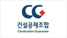 건설공제조합, 피치의 신용등급 A/Stable 유지