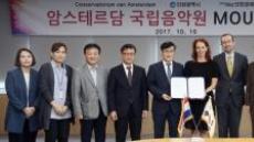 인천 송도에 네덜란드 암스테르담 콘서바토리 캠퍼스 설립 전망