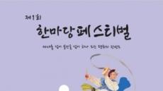 평화통일문화축제 '한마당페스티벌' 19일 개최