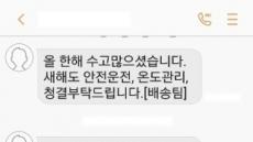 [단독] 파리바게뜨, 배송기사까지 불법 파견 '논란'