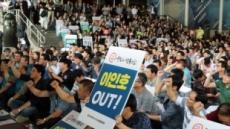 """기자협회 """"국제기자연맹, KBS·MBC 파업에 지지·연대"""""""